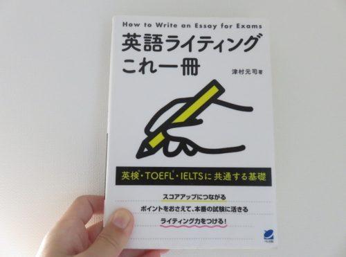 英語ライティングこれ一冊