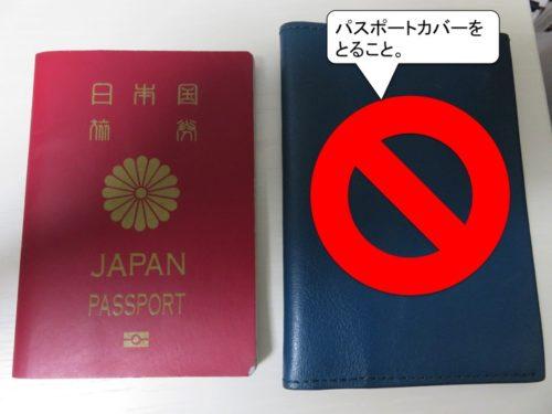 パスポートとパスポートケース