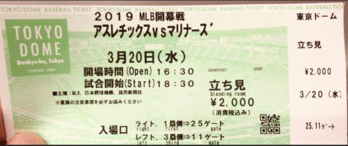 購入したチケット(アスレチックス対マリナーズ)