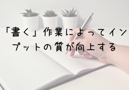 英語を書くことでインプットの質が向上する
