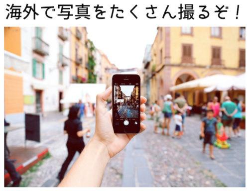 海外旅行中にスマートフォンで写真を撮る