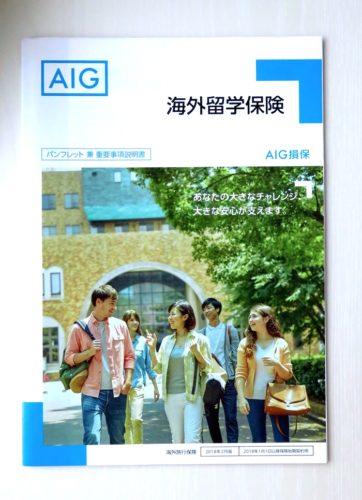 筆者が取り寄せたAIGの海外留学保険