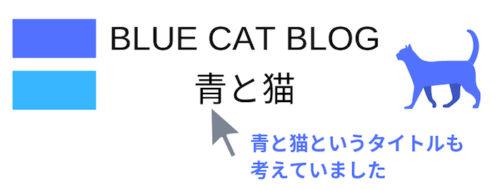 青と猫のヘッダー