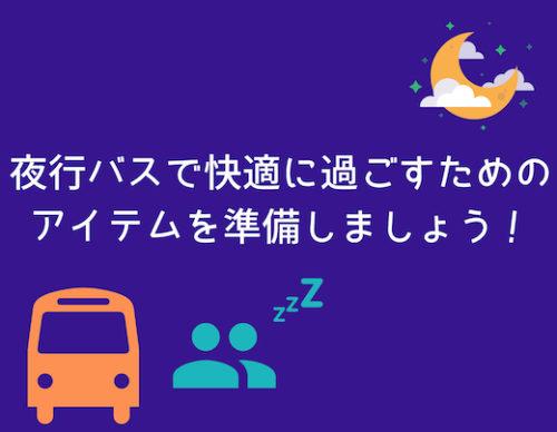 夜行バスの対策アイテム