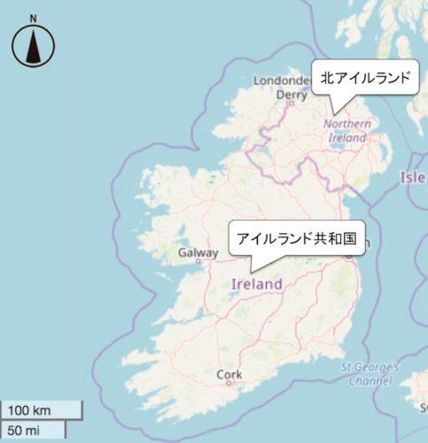 アイルランド共和国と北アイルランドの位置図