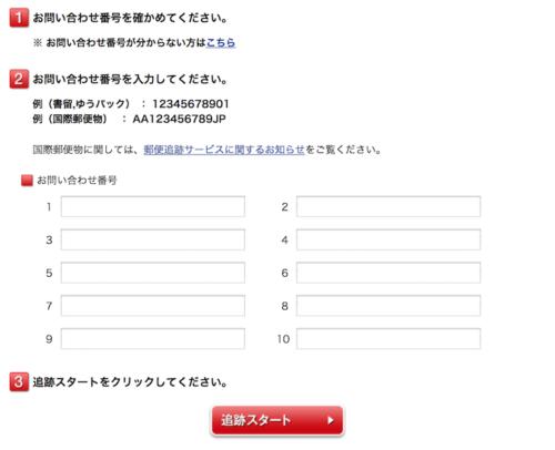日本郵便, 追跡サービス, お問い合わせ番号入力画面