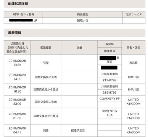 日本郵便, 配達状況詳細