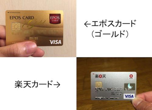 楽天カードとエポスカード