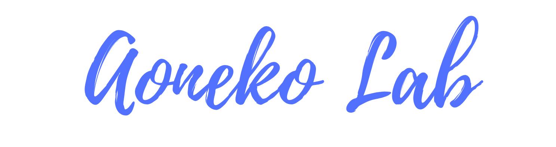 Aoneko Lab