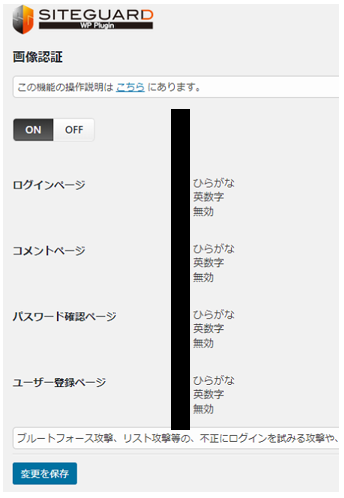 CAPTCHA_ninsyo