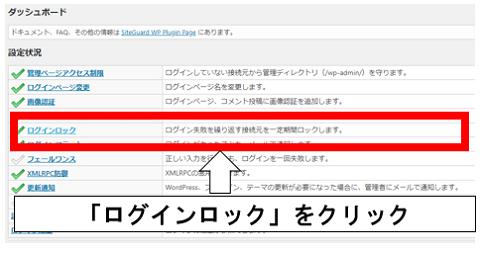 SiteGuard WP Plugin_login_lock
