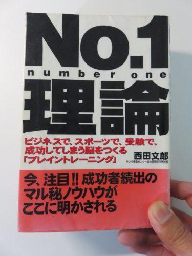 西田文郎氏の『No.1理論』