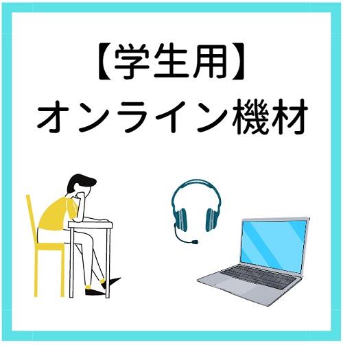 生徒用オンライン機材機材の紹介
