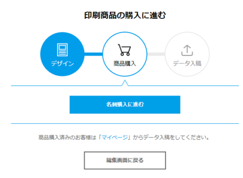 raksul_name_buy