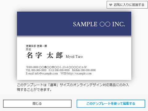 raksul_name_design_template_blue