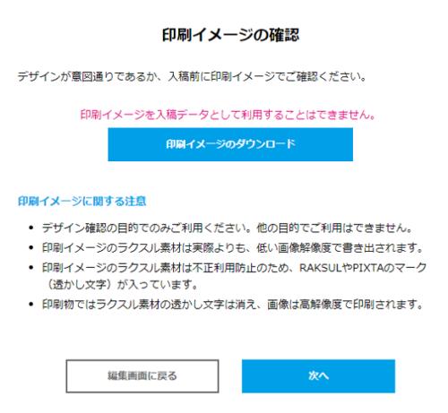 raksul_name_design_template_blue_check2