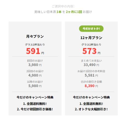 saketaku_price