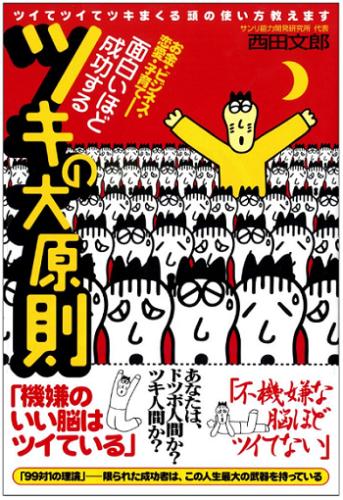 tsukinodaigensoku