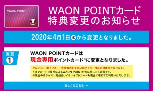 waon_point_change