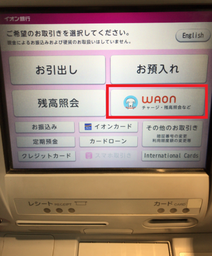 waon_station_charge