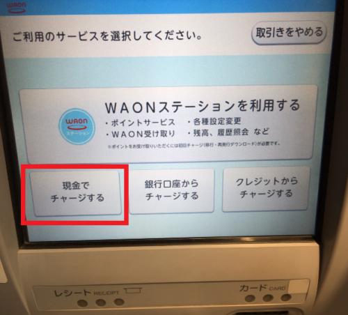 waon_station_charge2