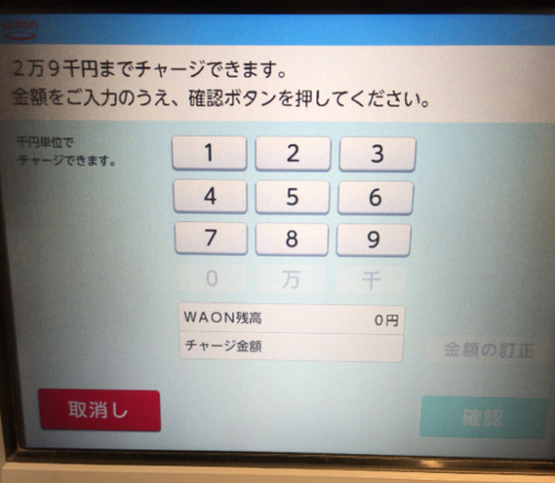 waon_station_charge3