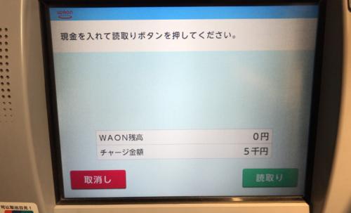 waon_station_charge5