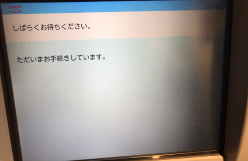 waon_station_procedure