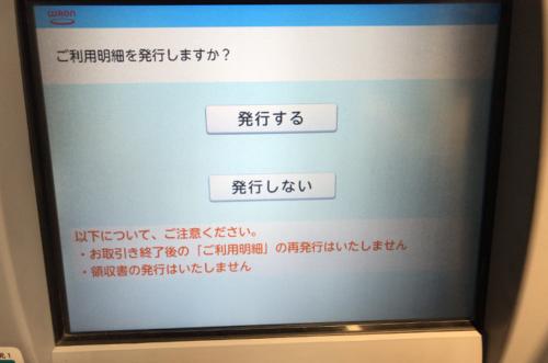 waon_station_receipt