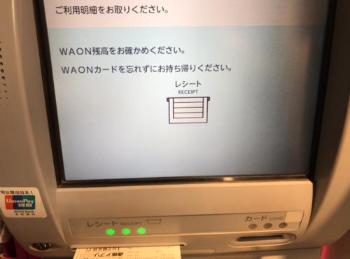 waon_station_receipt2