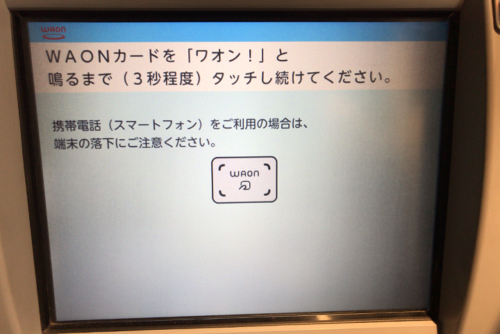 waon_station_touch3