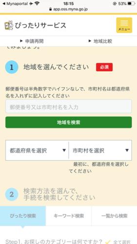 mynaportal, input
