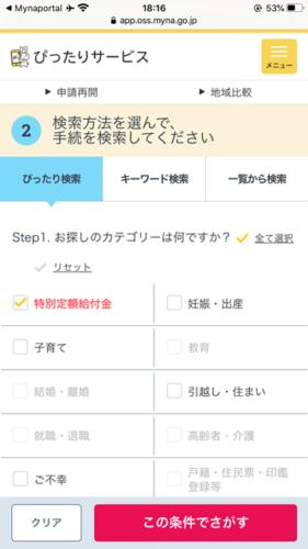 mynaportal, select