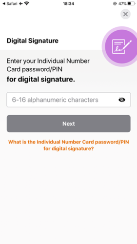 My number card password