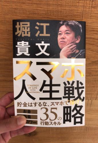 堀江貴文のスマホ人生戦略