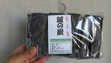 竹炭を購入