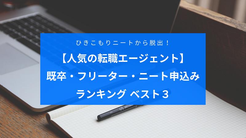 【人気の転職エージェント】既卒・フリーター・ニート申込みランキング ベスト3