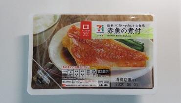 セブンイレブンの赤魚の煮付け