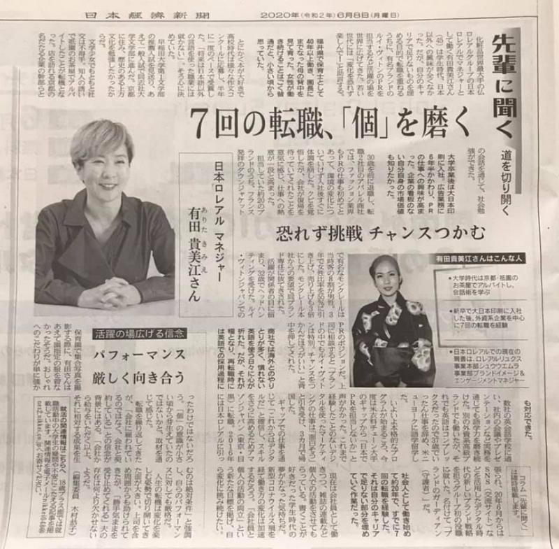 有田貴美江の新聞