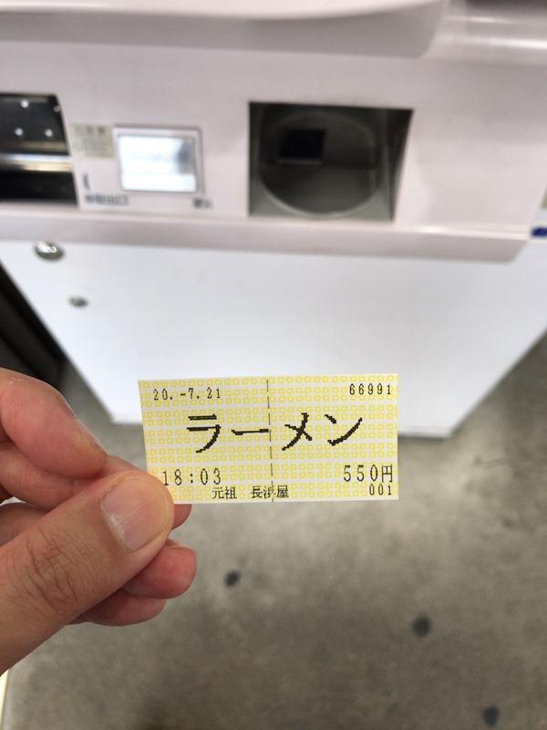 元祖長浜屋の券売機でラーメンを購入