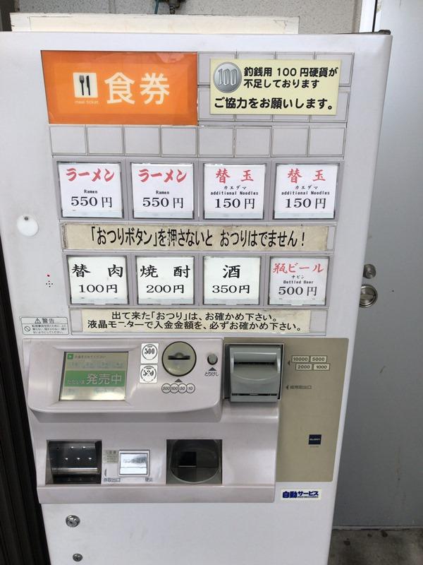 元祖長浜屋の券売機