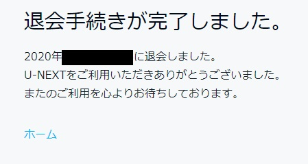 u-next退会完了