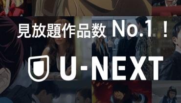 u-nextカバー