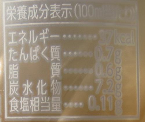 ドトールコーヒーのカフェ・オ・レ(ペットボトル)の栄養成分