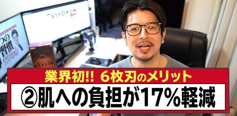 ビヨケン -VIYOKEN-電気シェーバーレビュー