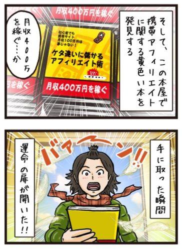 青汁王子アフィリエイト本『ケタ違いに儲かるアフィリエイト術 』