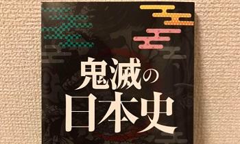 鬼滅の日本史カバー