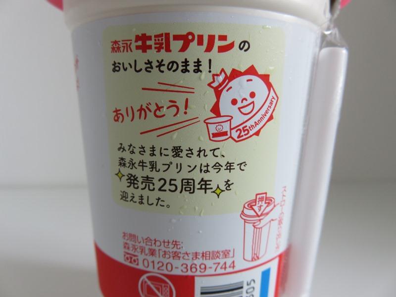 牛乳プリン発売25周年