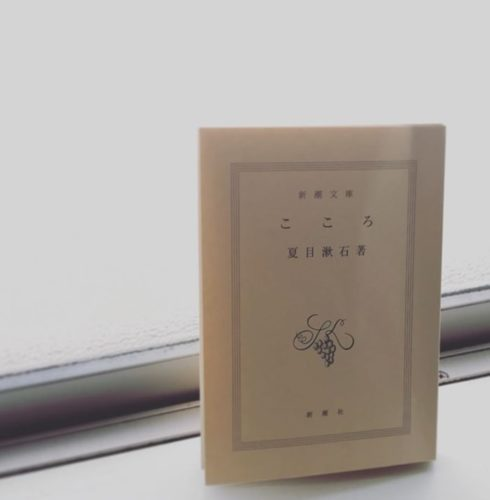 夏目漱石のこころ