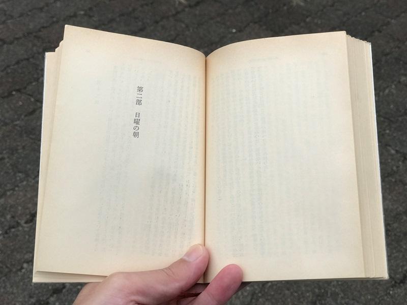 小説「土曜の夜と日曜の朝」第二部「日曜の朝」